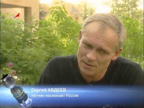 Космонавт Сергей Авдеев