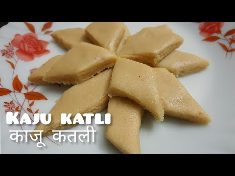Kaju Katli Recipe || Diwali Special Recipe || Tara cooking