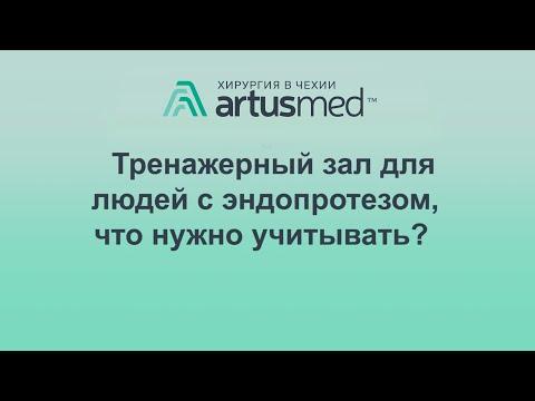О тренажерном зале для людей с эндопротезом коленного или тазобедренного сустава. Что нельзя делать.