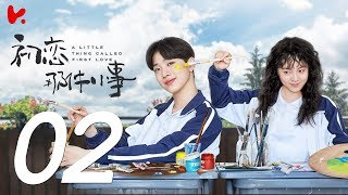 ENG SUB 《初戀那件小事 A Little Thing Called First Love》EP02——主演:賴冠霖,趙今麥,王潤澤