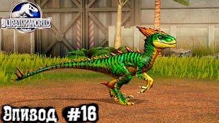 Jurassic World Динозавры прохождение Эпизод #16.Игры Динозавры Юрский Мир.Dinosaurs walkthrough game
