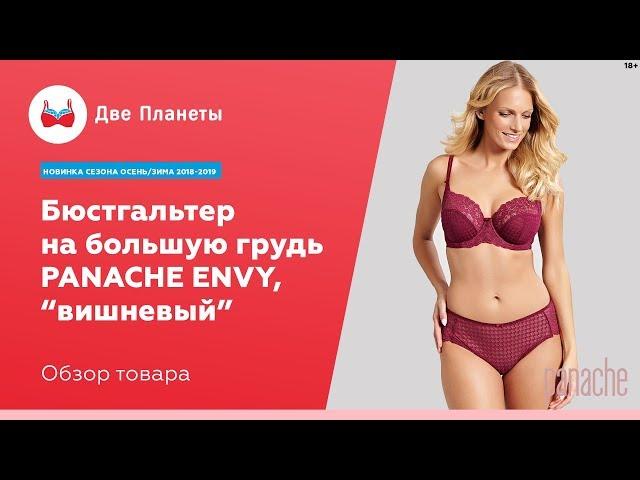 Видео Бюстгальтер Panache Envy 7285, Вишневый