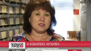 К юбилею архива. GuberniaTV