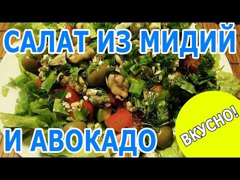 Салат из мидий и авокадо