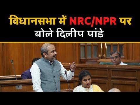 विधानसभा में NRC/NPR पर बोले Dilip Pandey ।। AAP Leader ।। Latest Speech