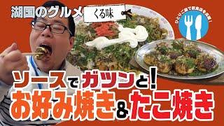 【湖国のグルメ】くる味【お好み焼き&たこ焼き!】