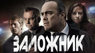 Заложник HD (2012) / Hostage HD (триллер)