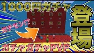 【マインクラフト】1000円ガチャが登場!運を出せるか!?ガチャガチャで出たアイテムでPVPガチバトル!