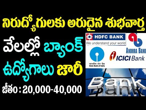Bank Jobs are announced by TS and AP governments