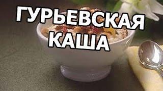 Гурьевская каша. Рецепт гурьевской каши!