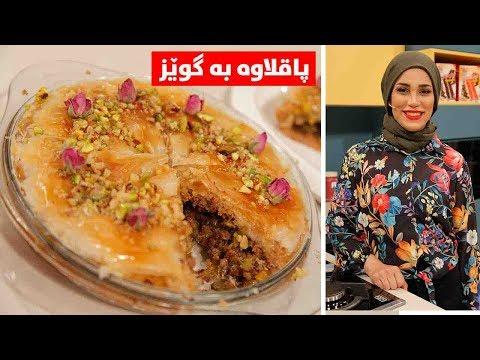 بەڤیدیۆ.. shirini ramazan -paqlawa ba qwez - alqay 8