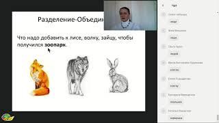Запись вебинара ТРИЗ в развитии воображения