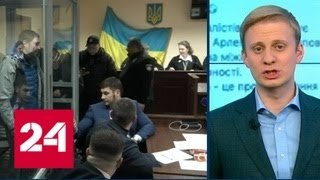 Российский СПЧ предложит Зеленскому освободить Вышинского - Россия 24