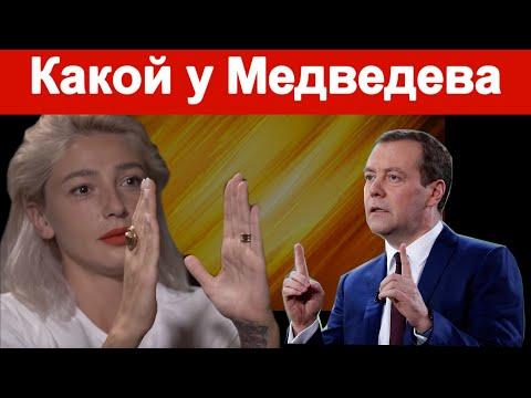 Какой у Медведева  Ивлееву остра интересует этот вопрос