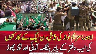 Appearance of Maryam Nawaz in Nab, Pmln Workers Rioting and Vandalism Outside Nab Office
