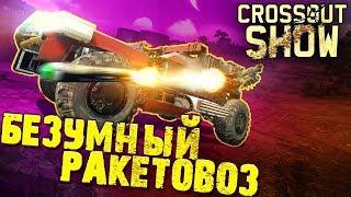 Crossout Show: Безумный ракетовоз