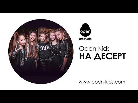 OPEN KIDS - На Десерт (Audio)