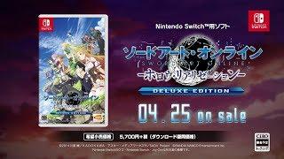 Nintendo Switch(TM)用ソフト「ソードアート・オンライン -ホロウ・リアリゼーション- DELUXE EDITION」ティザーPV