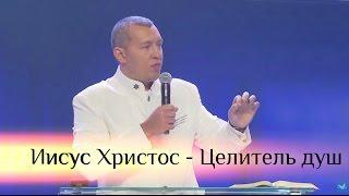 Иисус Христос - Целитель душ ( Часть 1 ) | Владимир Мунтян
