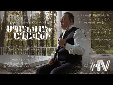 Hovhannes Vardanyan - Spanvats aghavni