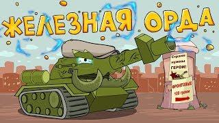 Железная Орда - Мультики про танки
