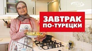 Завтрак по-турецки | Быстро, вкусно и полезно!