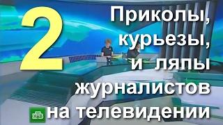 Приколы и курьезы в ТВ эфире, казусы и ляпы журналистов (18+). Reporter Fails. Сборка №2