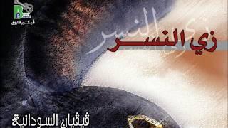 تحميل اغاني Vivian el sudania ya abay rohban elbaria يا ابائى رهبان البرية فيفيان السودانية من زى النسر MP3
