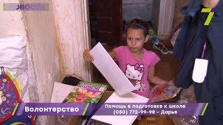 Помощь в подготовке к школе: история маленькой одесситки Кристины