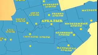 Аркалык. 1997 год. Акимат.