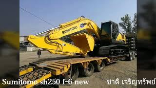 ชม  SUMITOMO SH250F 6 Excavator สวยดีครับท่าน EP.4147
