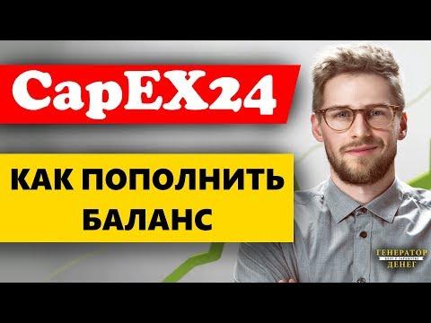CapEx24 - Как пополнить баланс в брокерской компании / Обучение