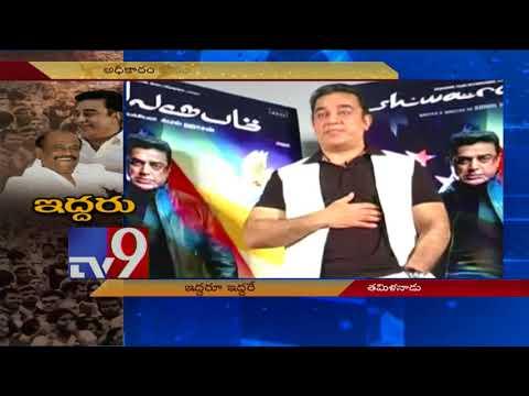 Rajini & Kamal to play key role in Tamil Nadu Politics !
