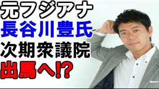 長谷川豊元フジアナウンサーの長谷川豊氏、次期衆議院選挙出馬へ