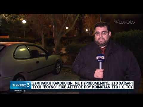 Συμπλοκή κακοποιών με πυροβολισμούς στο Χαϊδάρι- Δεν υπάρχουν τραυματίες   14/01/2020   ΕΡΤ