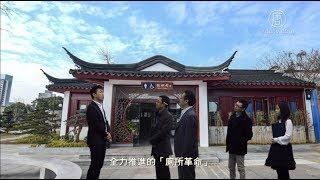 小品:厕所革命(江泽民_大陆新闻解读)