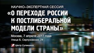 Приглашение на научно экспертную сессию 7 апреля 2017 г.