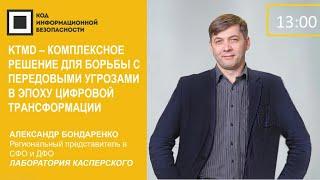 Александр Бондаренко , Лаборатория Касперского. KTMD - комплексное решение для борьбы с передовыми