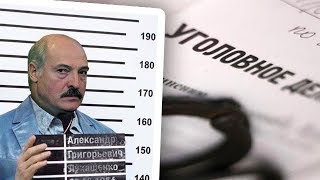 Lukashenko. Criminal records