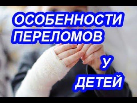 Детская травматология. Особенности лечения переломов у детей.