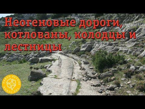 Города неогенового периода: сеть окаменевших дорог между руинами доисторических городов