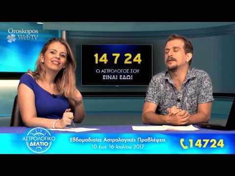 Αστρολογικό Δελτίο: Εβδομαδιαίες Προβλέψεις 10 έως 16 Ιουλίου 2017