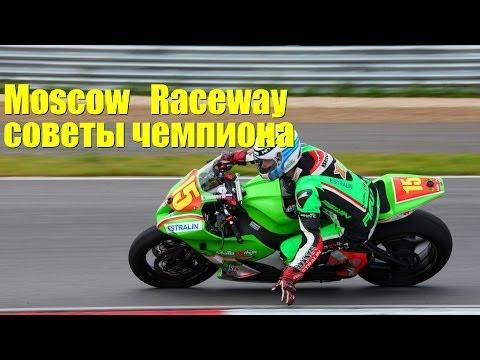 Moscow Raceway: советы по прохождению от Кирилла Иванова, настоящего чемпиона ШКМГ