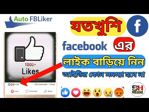 Auto Like Comment