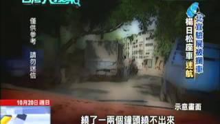 2013.10.20台灣大搜索/楊日松驗屍怪事 無臉女屍難解凍