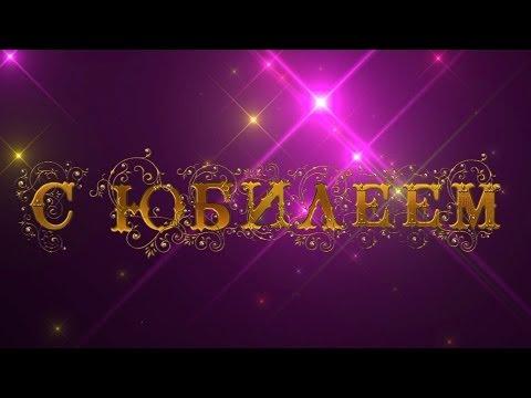 Поздравляем Ольгу с Юбилеем - Видео открытка арТзаЛ