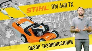 Газонокосилка бензиновая Stihl RM 448.0 TX