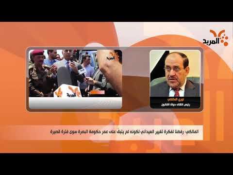 شاهد بالفيديو.. المالكي: وقفنا ضد رغبات الحكمة بتغيير محافظ البصرة وسنحميه كما في السابق #المربد
