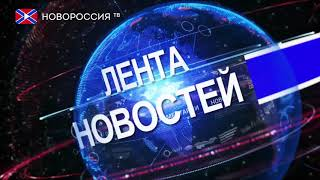 Лента Новостей 23 апреля 2018 года