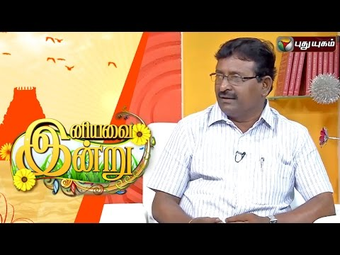 Elder-Abuse-Awarness-Day-in-Iniyavai-Indru--15-06-2016-I-Puthuyugam-TV